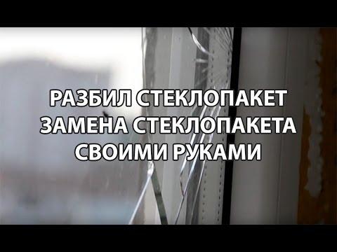 видео: Разбил стеклопакет | замена стеклопакета в окне своими руками