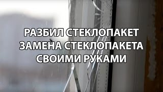 Разбил стеклопакет | замена стеклопакета в окне своими руками(В этом видео о том, как я меняю разбитый стеклопакет в пластиковом окне на застекленном балконе. Вы увидите..., 2016-09-12T12:37:14.000Z)