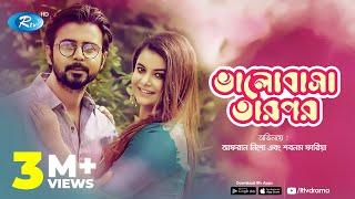 Valobasha Tarpor | ভালোবাসা তারপর  | Afran Nisho | Sabnam Faria | Rtv Drama Special