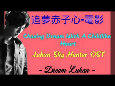 Luhan (鹿晗) Chasing Dream With A Childlike Heart (追夢赤子心-電影)  (Color Coded Chinese/ Pinyin/ENG Lyrics)