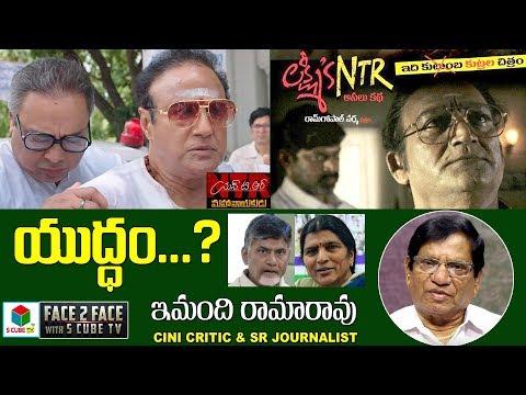 Lakshmis NTR vs Balakrishna Mahanayakudu | Imandhi Ramarao Comments | RGV | NTR |