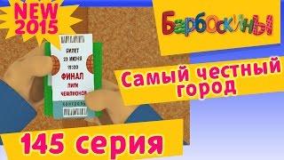 Барбоскины - 145 Серия. Самый честный город (новые серии)