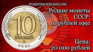 Редкие монеты СССР: 10 рублей 1991 - цена 20 000 рублей! cмотреть видео онлайн бесплатно в высоком качестве - HDVIDEO