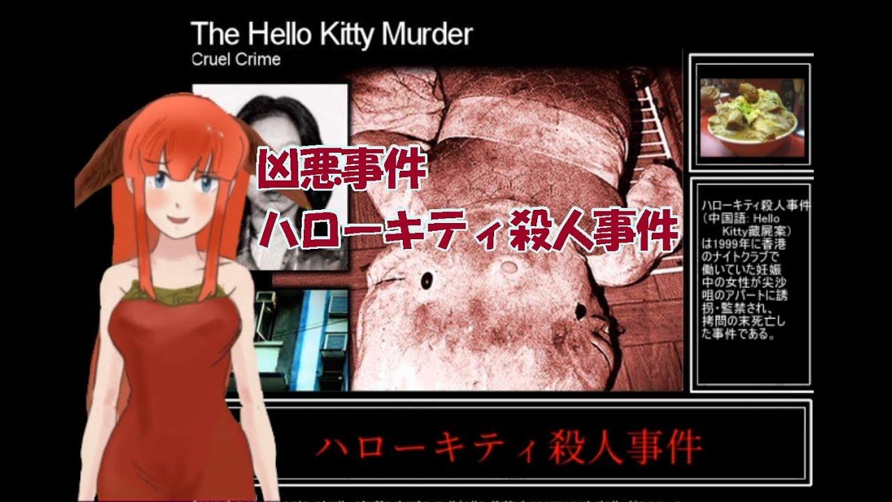 キティ 画像 ハロー 殺人 事件