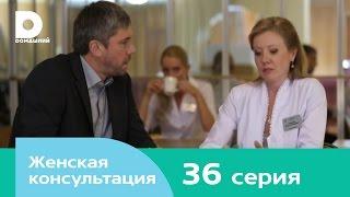 Женская консультация 36