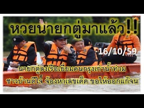 หวยนายกตู่มาแล้ว 16/10/59 หลังลงเรือเยี่ยมชาวกรุงเก่า ชาวบ้านดีใจ แห่จ้องเลขนายก หวังออกแก้จน