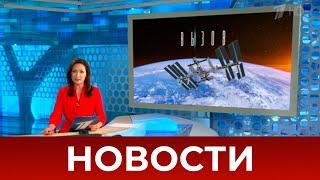 Выпуск новостей в 15:00 от 24.05.2021