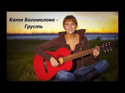 Катя Богомолова - Грусть
