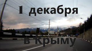 1 декабря на дороге Крыма.(Я ехал 1 декабря по ЮБК и снял дорогу из Гурзуфа до Фороса. По дороге встречал и снег и дождя и ясное небо,..., 2014-12-03T05:04:31.000Z)