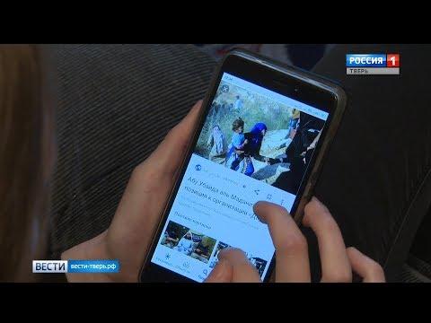 Виртуальное знакомство: девушка-подросток из Тверской области едва не попала к террористам