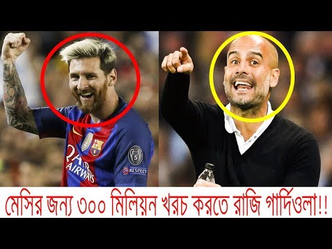 Pep Guardiola Interest to Pay Messi's buyout clause | Man City ready to pay Messi's release clause