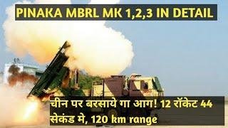 Pinaka mbrl mk 1,2,3 explained : 120 km range, 12 rockets in 44 seconds, best artillery in ladakh