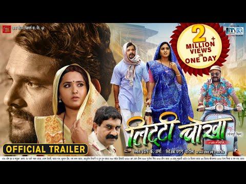 OFFICIAL TRAILER   लिट्टी चोखा   Khesari Lal Yadav, Kajal Raghwani   Bhojpuri Movie 2021