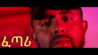 Ethiopian Music: George ft. Sulamatif (Fetari) ፈጣሪ - New Ethiopian Music 2018(Official Video)