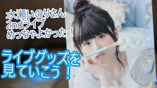 【グッズ開封】水瀬いのりさんの2nd LIVE最高でした!【Inori Minase LIVE TOUR 2018 BLUE COMPASS】