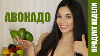 АВОКАДО | ПРАВИЛЬНОЕ ПИТАНИЕ | SofiProLife | Авокадо Рецепты для Похудения Живота