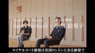 ロイヤルコート劇場×新国立劇場 劇作家ワークショップ(Royal Court Theatre × New National Theatre, Tokyo )