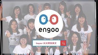 線上英文課程 Engoo 第二屆校園大使–訪問影片 Engoo線上英文 x 留遊學