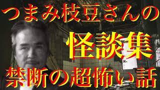 【禁断の超怖い話】つまみ枝豆さんの怪談集 温泉 こちらもオススメ 【禁...