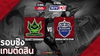 Sisaket.Ravamana vs Buriram United Spark Grand Final [Game 5] RoV D1, Presented by Mercedes-Benz