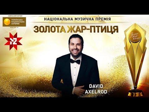 David Axelrod та театр танцю Віталія Загоруйка Бум! Бум! Золота Жар-Птиця 2019