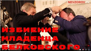Паноптикум на Rain TV из студии Nevzorov.tv . Избиение младенца Белковского.