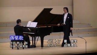 落葉松・夏の日のレクイエム 日本の心の故郷を歌う チャリティーコンサートより