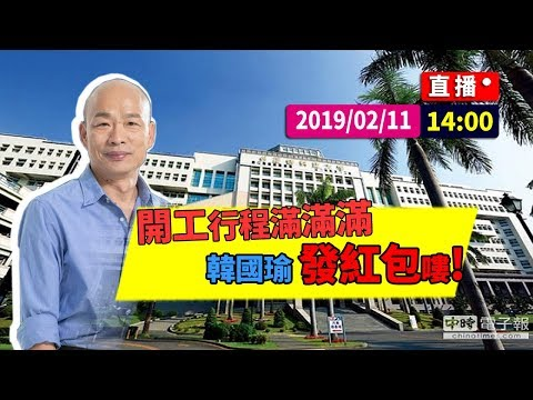 【現場直擊】韓國瑜 發紅包!#中視新聞LIVE直播