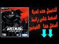 تحميل و تثبيت لعبة Batman Vengeance بحجم صغير جدا | تحميل لعبة باتمان