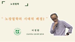 """""""노장철학의 시대적 배경2"""" / 전남…"""