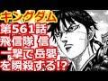 【キングダム考察】第561話で信が一撃で岳嬰を瞬殺する!?