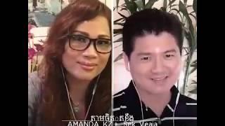 តាមចិត្តខឹង - SekVeaja + Amanda KZ Smule Karaoke