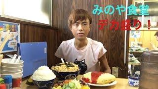 【大食い】みのや食堂さん(デカ盛り)【カワザイル】 thumbnail
