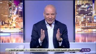 على مسئوليتي - أحمد موسى - 3 يونيو 2019 الحلقة الكاملة