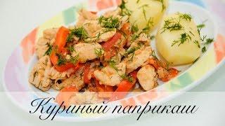 Куриный паприкаш с болгарским перцем и томатами