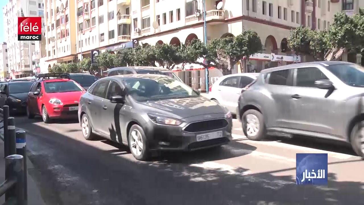 85a836b73 فيديو .. تسجيل 109 آلاف سيارة لم تسوى وضعيتها الضريبية برسم السنة الجارية -  تيلي ماروك