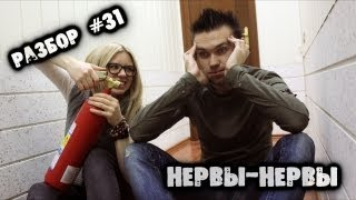 show MONICA Разбор #31 - Нервы - Нервы (Как играть на гитаре)