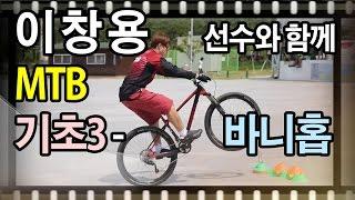 자전거 기초강좌 03 - 바니홉 Bunny hop - 이창용 선수 MTB 산악자전거 기초 정읍시자전거협회