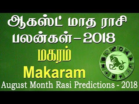 Makaram Rasi (Capricorn) August Month Predictions 2018 – Rasi Palangal