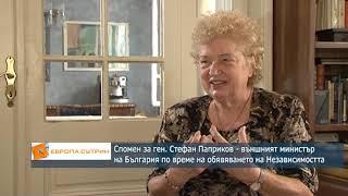 НВИМ показва отличия, документи и снимки на генерал-майор Стефан Паприков
