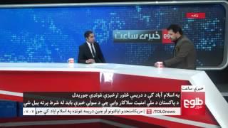 LEMAR News 06 February 2015 /۱۷ د لمر خبرونه ۱۳۹۴ د سلواغی