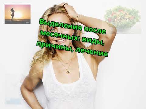 Розовые выделения после месячных и болит грудь