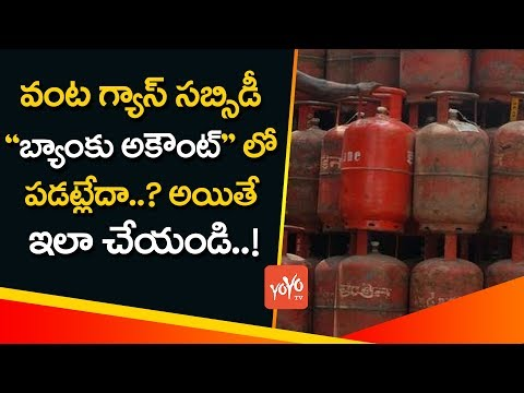 How to LPG Any Cylinder Subsidy Amount Check | YOYO TV Channel