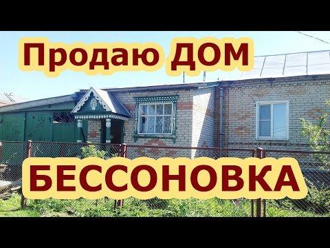 Дом в Бессоновке