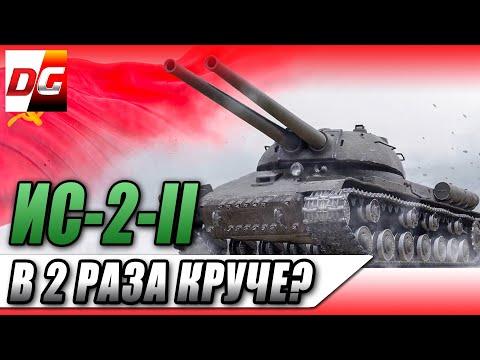 ИС-2-II - В 2 раза круче?