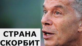 Онкология и клиническая смерть трагическая судьба Олега Газманова...Последние новости...