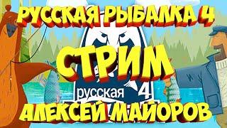 русская рыбалка 4 рр4 стрим Алексей Майоров russian fishing 4 фарм