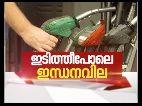 Fuel price hike in India | Nerkkuner 17 Sep 2017