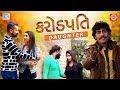 Download Crorepati Daughter - New Bewafa Song | Dhaval Barot | Latest Gujarati Dj Song 2018 | RDC Gujarati