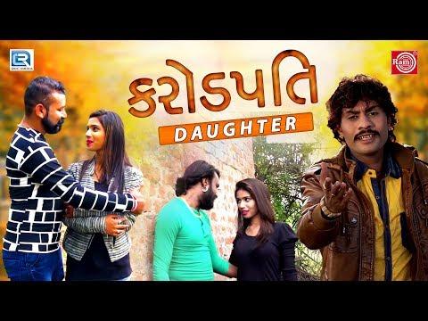 Crorepati Daughter  New Bewafa Song  Dhaval Barot  Latest Gujarati Dj Song 2018  RDC Gujarati
